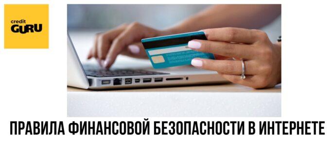 Правила безпеки при платежах в Інтернеті