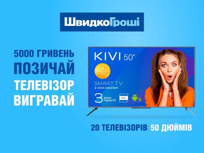 Акція від ШвидкоГроші - «5000 ГРИВЕНЬ ПОЗИЧАЙ – ТЕЛЕВІЗОР ВИГРАВАЙ»