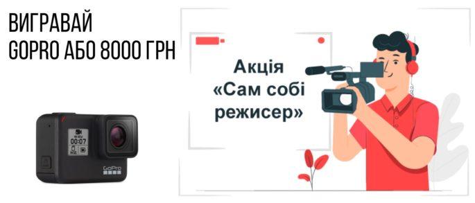 """Акція від Miloan """"Сам собі режисер»"""