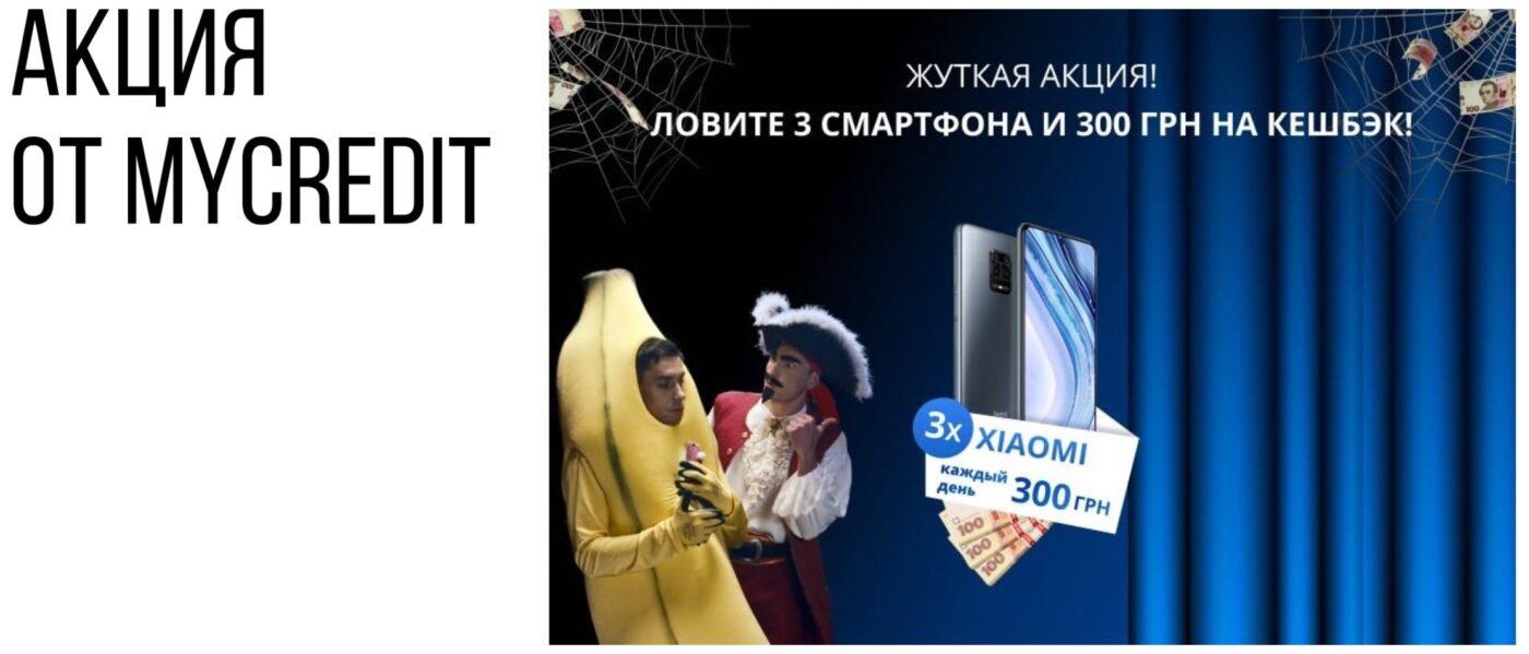 """Акція від MyCredit: """"Лови три смартфони і 300 грн на кєшбек»"""