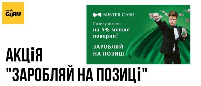 Акція від Mister Cash - заробляй на позиці