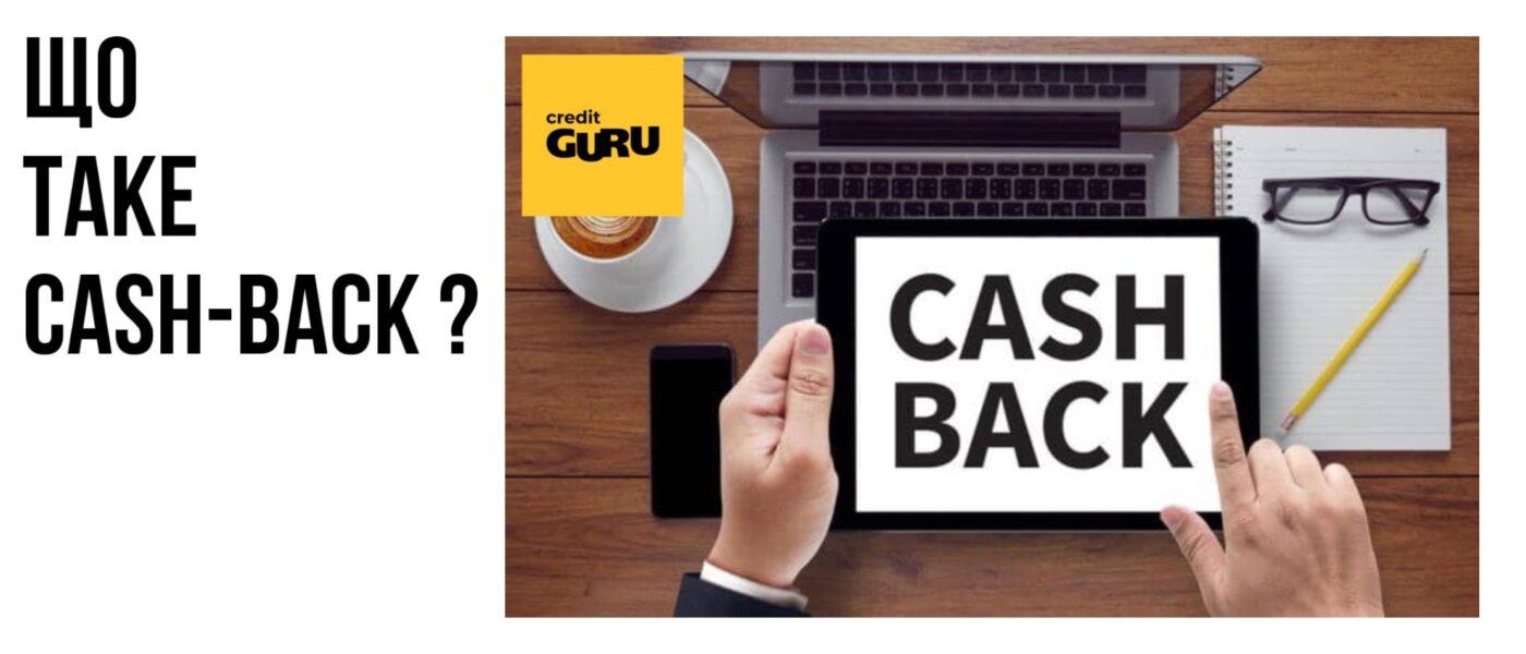 Вчимося використовувати Cash-back !
