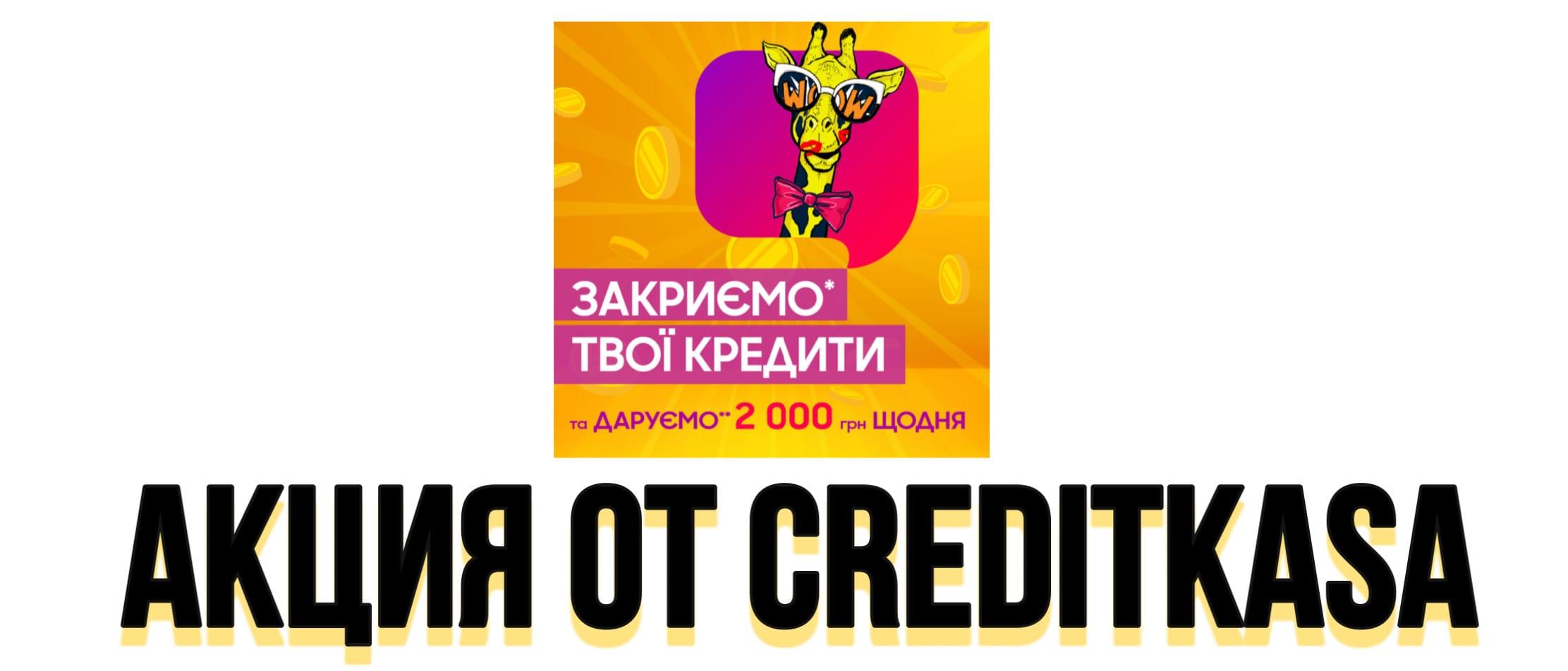 """Акция от CreditKasa """"закрытие всех твои кредитов»"""