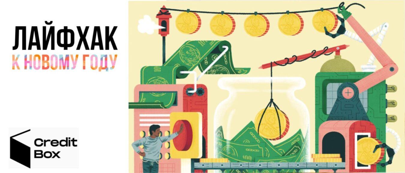 Лайфхак к новому году от CreditGuru