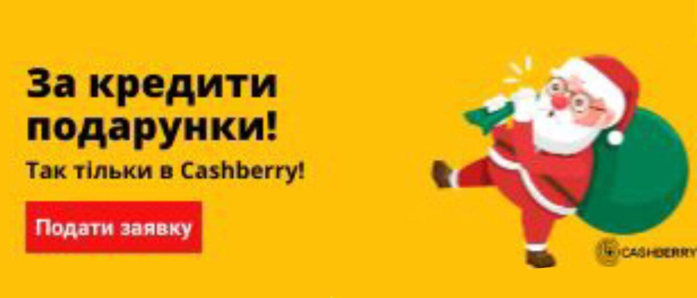 Подарунки на новорічні свята від Cashberry