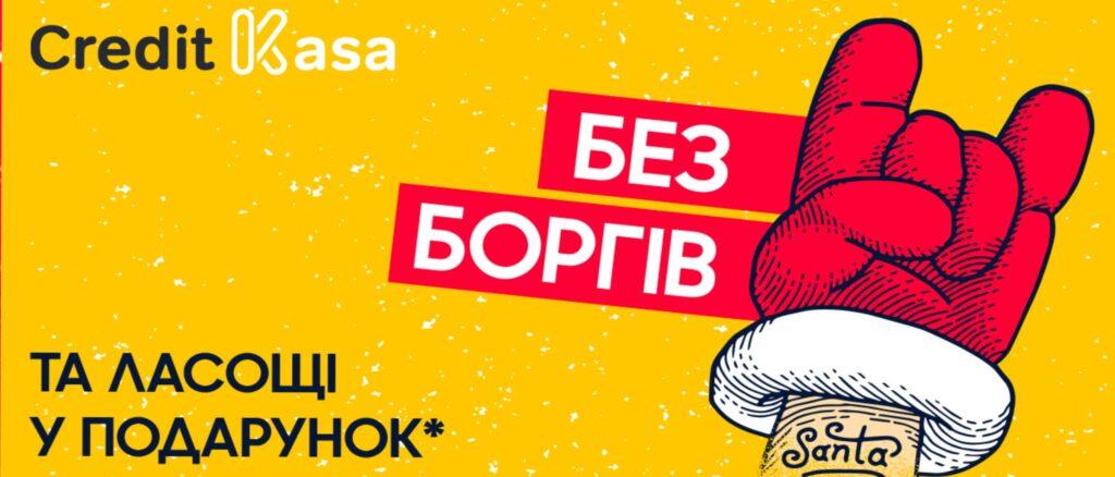 Акція «без боргів» від CreditKasa