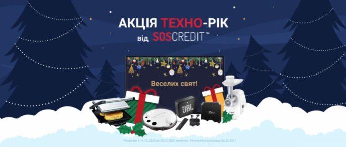 Акція «Техно-рік» від SOS Credit