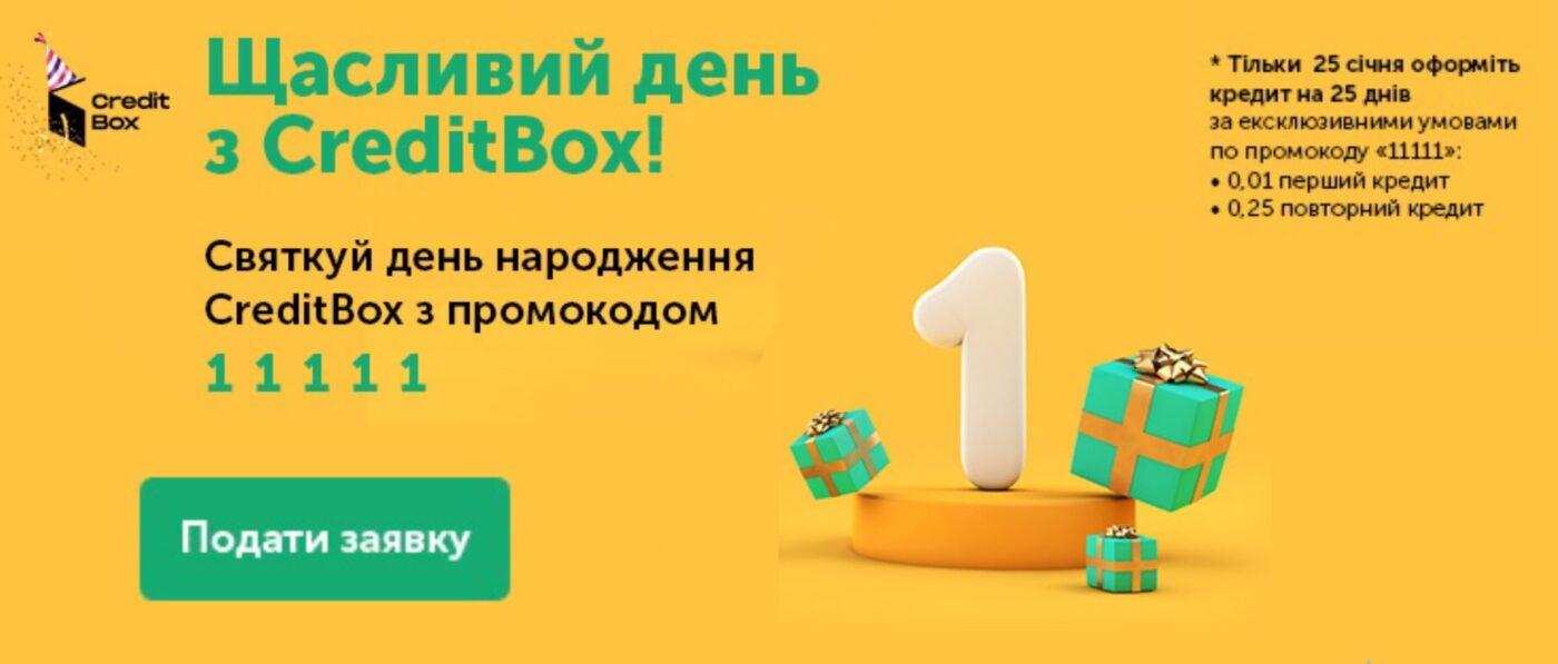 Акція до дня народження CreditBox