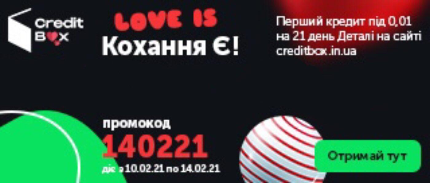 Акція від CreditBox «Love is - кохання Є»
