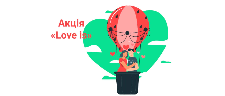 """Акція від Miloan """"Love is"""""""