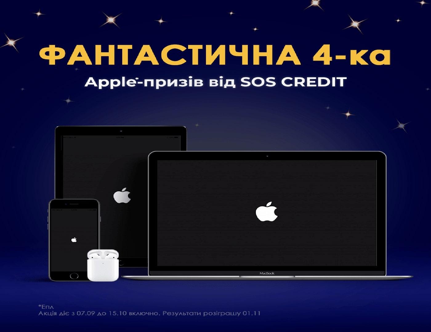 Акція від SOS Credit - Фантастична 4-ка