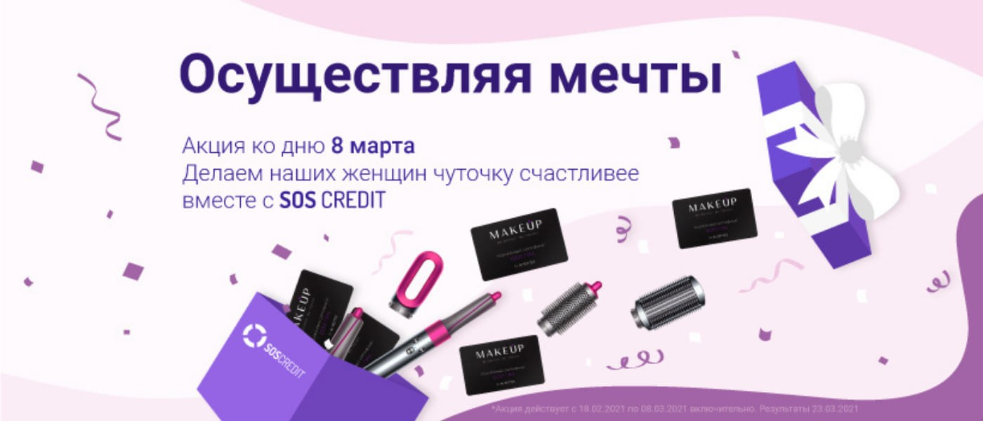 акция sos credit 8 марта