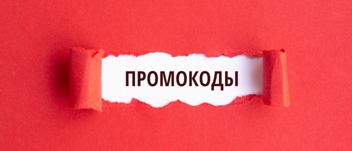 Нові промокоди для Moneyboom і Pozichka до кінця березня !