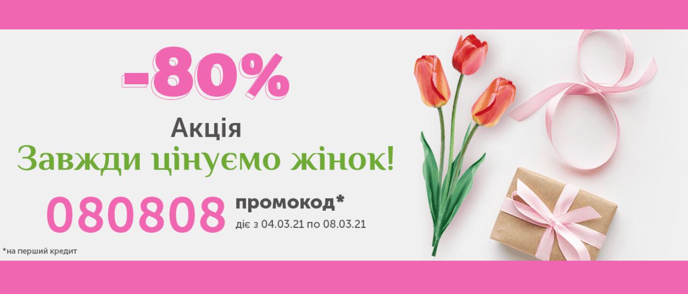 промокод 8 марта