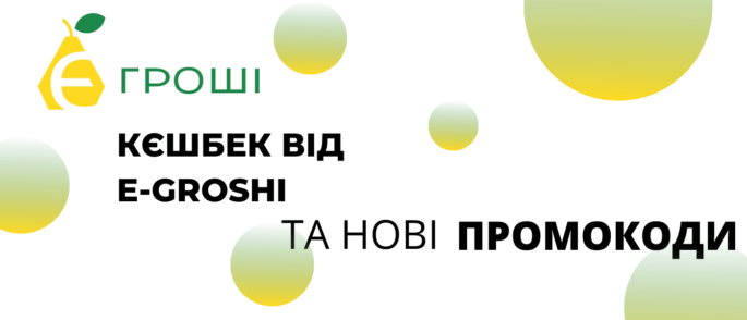 Кєшбек від E-Groshi